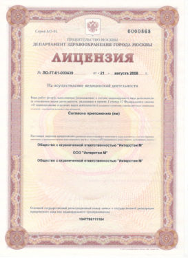 лицензия м1