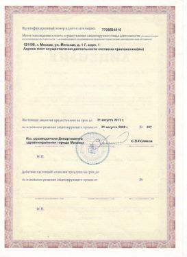 лицензия м2