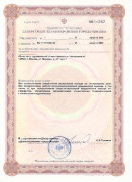 лицензия м3