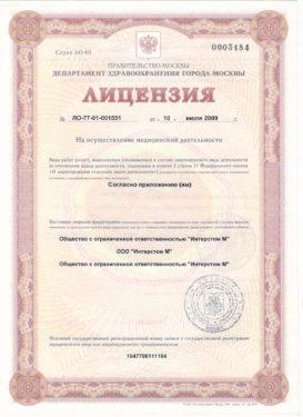 лицензия р1