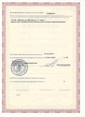лицензия р2