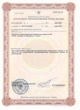 лицензия р3